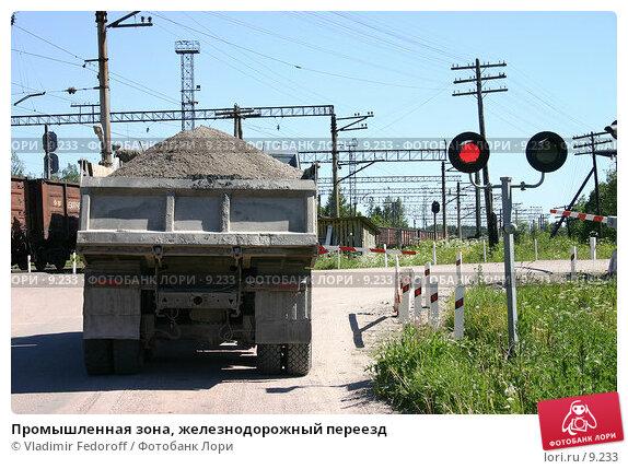 Купить «Промышленная зона, железнодорожный переезд», фото № 9233, снято 21 июня 2005 г. (c) Vladimir Fedoroff / Фотобанк Лори