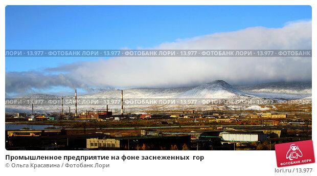 Промышленное предприятие на фоне заснеженных  гор, фото № 13977, снято 21 сентября 2006 г. (c) Ольга Красавина / Фотобанк Лори