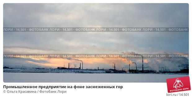Промышленное предприятие на фоне заснеженных гор, фото № 14501, снято 3 ноября 2006 г. (c) Ольга Красавина / Фотобанк Лори