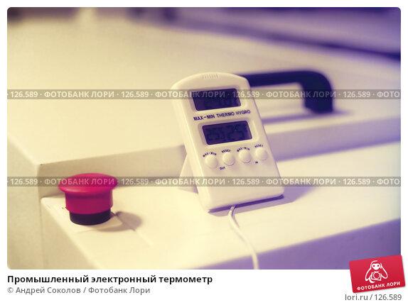 Промышленный электронный термометр, фото № 126589, снято 25 октября 2016 г. (c) Андрей Соколов / Фотобанк Лори