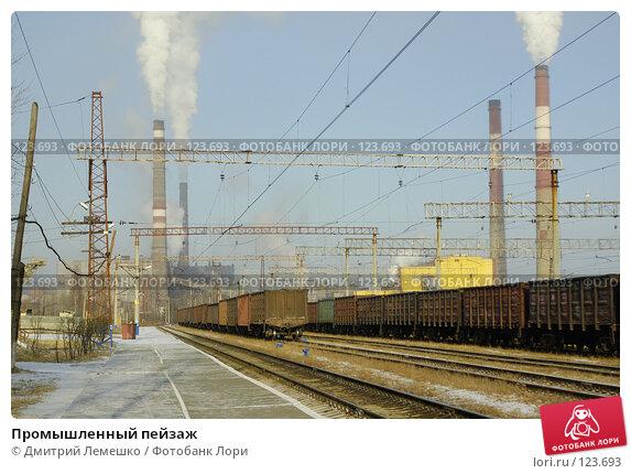 Промышленный пейзаж, фото № 123693, снято 14 ноября 2007 г. (c) Дмитрий Лемешко / Фотобанк Лори