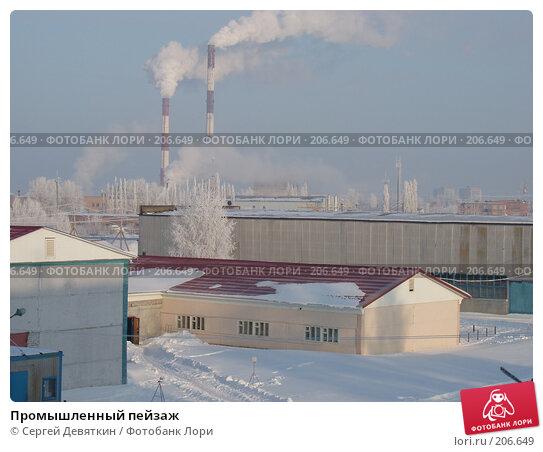 Промышленный пейзаж, фото № 206649, снято 8 февраля 2008 г. (c) Сергей Девяткин / Фотобанк Лори