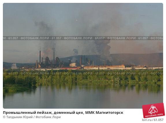 Промышленный пейзаж, доменный цех, ММК Магнитогорск, фото № 61057, снято 20 января 2017 г. (c) Талдыкин Юрий / Фотобанк Лори