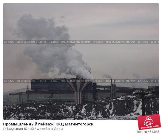 Промышленный пейзаж, ККЦ Магнитогорск, фото № 61065, снято 11 декабря 2006 г. (c) Талдыкин Юрий / Фотобанк Лори