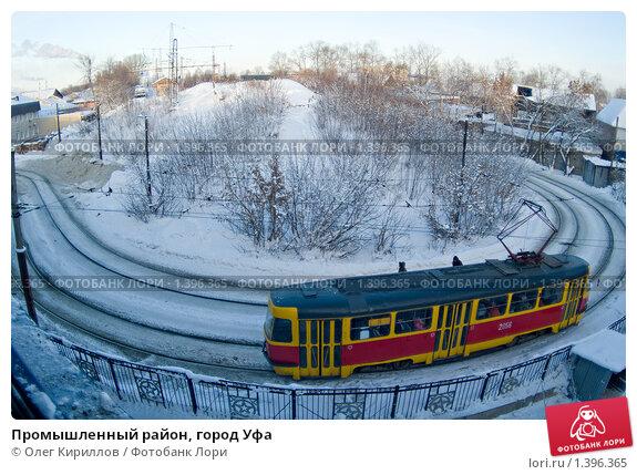 Купить «Промышленный район, город Уфа», фото № 1396365, снято 20 января 2010 г. (c) Олег Кириллов / Фотобанк Лори