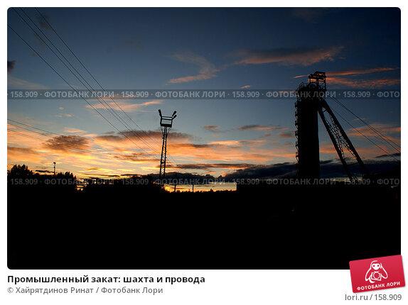Купить «Промышленный закат: шахта и провода», фото № 158909, снято 19 июля 2007 г. (c) Хайрятдинов Ринат / Фотобанк Лори
