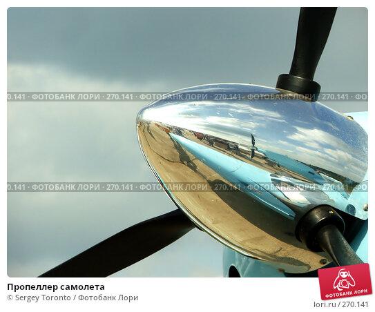 Пропеллер самолета, фото № 270141, снято 14 февраля 2005 г. (c) Sergey Toronto / Фотобанк Лори