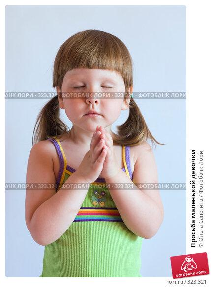 Просьба маленькой девочки, фото № 323321, снято 7 июня 2007 г. (c) Ольга Сапегина / Фотобанк Лори