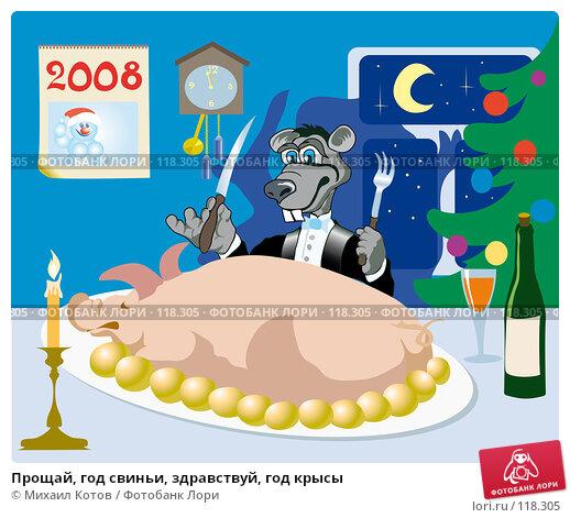 Прощай, год свиньи, здравствуй, год крысы, иллюстрация № 118305 (c) Михаил Котов / Фотобанк Лори