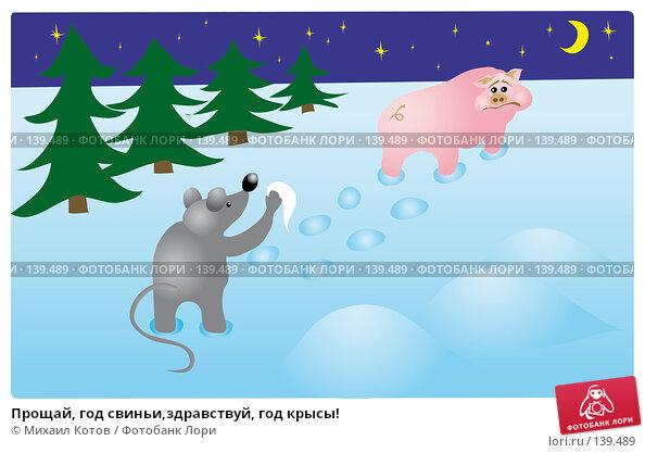 Купить «Прощай, год свиньи,здравствуй, год крысы!», иллюстрация № 139489 (c) Михаил Котов / Фотобанк Лори