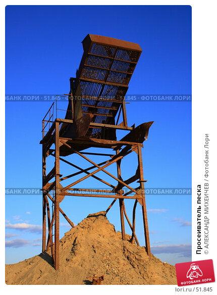 Просеиватель песка, фото № 51845, снято 15 апреля 2007 г. (c) АЛЕКСАНДР МИХЕИЧЕВ / Фотобанк Лори