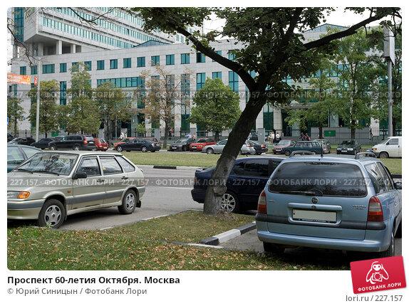 Проспект 60-летия Октября. Москва, фото № 227157, снято 28 августа 2007 г. (c) Юрий Синицын / Фотобанк Лори
