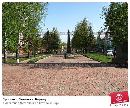 Купить «Проспект Ленина г. Барнаул», фото № 38473, снято 2 мая 2007 г. (c) Александр Литовченко / Фотобанк Лори