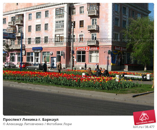 Купить «Проспект Ленина г. Барнаул», фото № 38477, снято 2 мая 2007 г. (c) Александр Литовченко / Фотобанк Лори