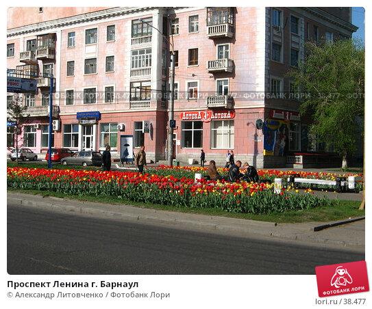 Проспект Ленина г. Барнаул, фото № 38477, снято 2 мая 2007 г. (c) Александр Литовченко / Фотобанк Лори