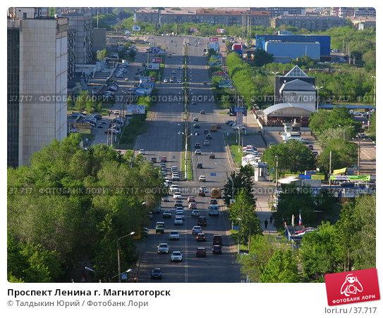 Проспект Ленина г. Магнитогорск, фото № 37717, снято 1 июня 2006 г. (c) Талдыкин Юрий / Фотобанк Лори