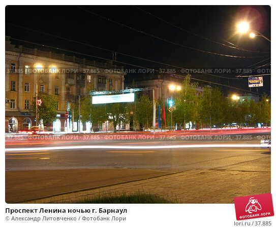 Проспект Ленина ночью г. Барнаул, фото № 37885, снято 23 июля 2017 г. (c) Александр Литовченко / Фотобанк Лори