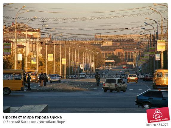 Проспект Мира города Орска, фото № 34277, снято 27 октября 2006 г. (c) Евгений Батраков / Фотобанк Лори
