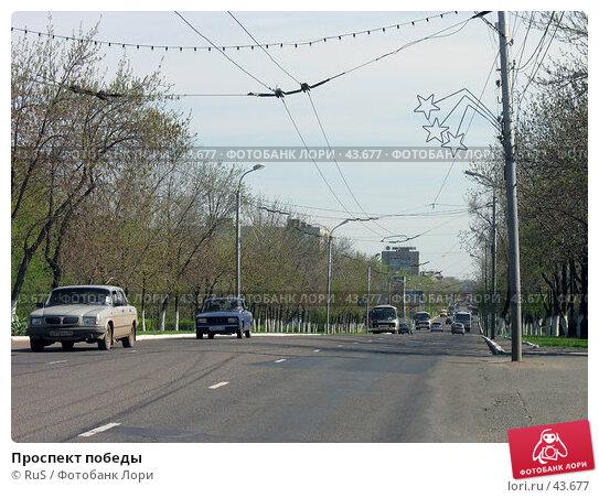 Купить «Проспект победы», фото № 43677, снято 13 мая 2007 г. (c) RuS / Фотобанк Лори