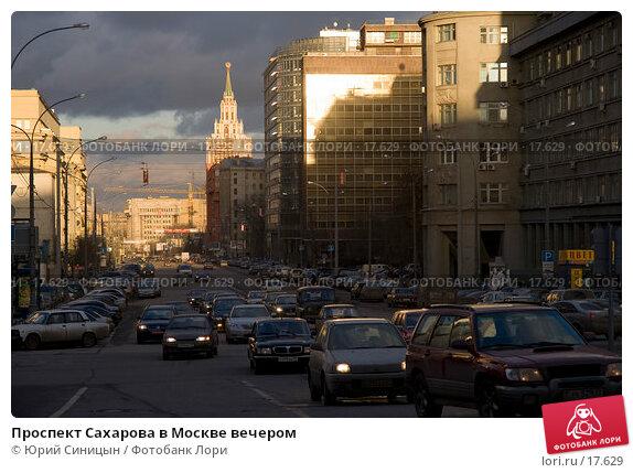 Проспект Сахарова в Москве вечером, фото № 17629, снято 17 января 2007 г. (c) Юрий Синицын / Фотобанк Лори
