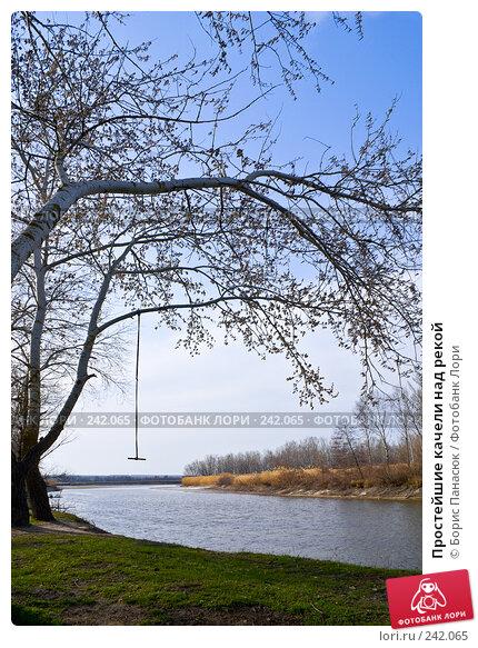 Купить «Простейшие качели над рекой», фото № 242065, снято 29 марта 2008 г. (c) Борис Панасюк / Фотобанк Лори