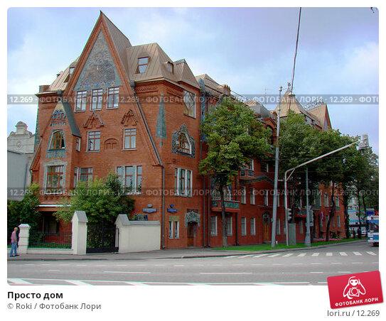 Просто дом , фото № 12269, снято 1 сентября 2006 г. (c) Roki / Фотобанк Лори