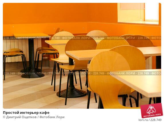 Купить «Простой интерьер кафе», фото № 228749, снято 15 марта 2008 г. (c) Дмитрий Ощепков / Фотобанк Лори