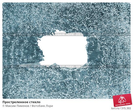 Купить «Простреленное стекло», фото № 315393, снято 21 октября 2007 г. (c) Максим Пименов / Фотобанк Лори