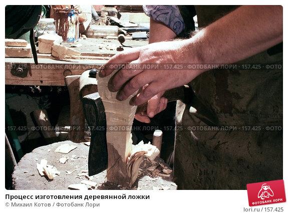 Процесс изготовления деревянной ложки, фото № 157425, снято 14 сентября 2005 г. (c) Михаил Котов / Фотобанк Лори