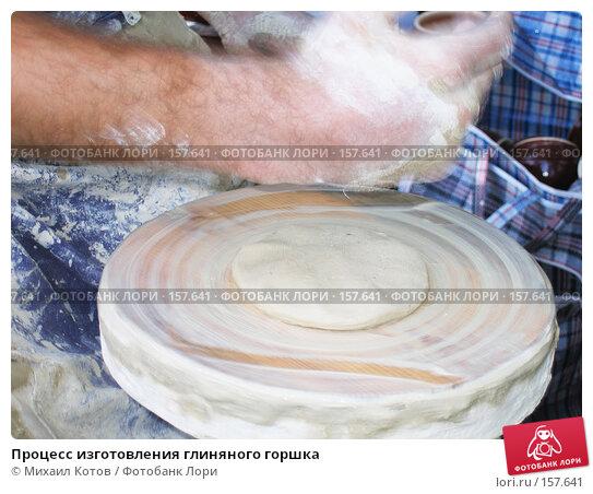 Процесс изготовления глиняного горшка, фото № 157641, снято 4 сентября 2005 г. (c) Михаил Котов / Фотобанк Лори