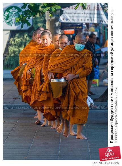 Купить «Процессия буддистских монахов на городской улице солнечным утром. Банкгок, Таиланд», фото № 33836097, снято 27 декабря 2018 г. (c) Виктор Карасев / Фотобанк Лори