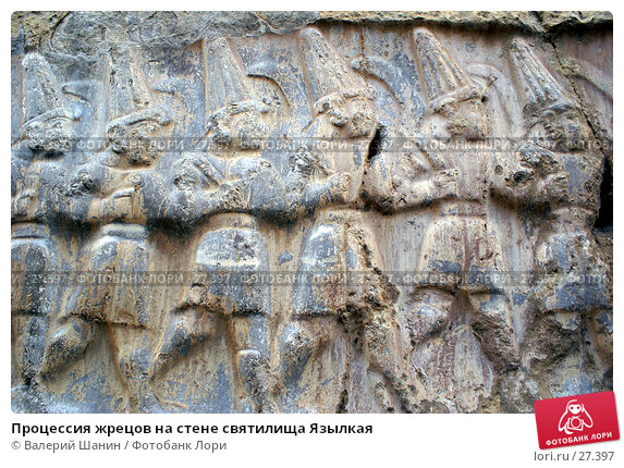 Купить «Процессия жрецов на стене святилища Язылкая», фото № 27397, снято 9 ноября 2006 г. (c) Валерий Шанин / Фотобанк Лори