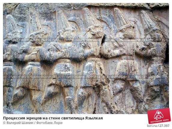 Процессия жрецов на стене святилища Язылкая, фото № 27397, снято 9 ноября 2006 г. (c) Валерий Шанин / Фотобанк Лори