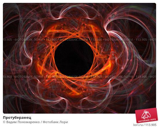 Протуберанец, иллюстрация № 113905 (c) Вадим Пономаренко / Фотобанк Лори