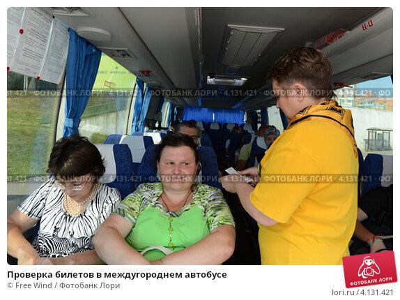 Купить «Проверка билетов в междугороднем автобусе», эксклюзивное фото № 4131421, снято 30 июля 2012 г. (c) Free Wind / Фотобанк Лори