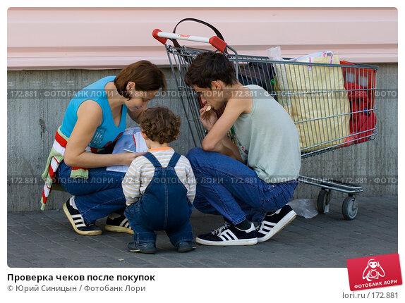 Проверка чеков после покупок, фото № 172881, снято 29 сентября 2007 г. (c) Юрий Синицын / Фотобанк Лори