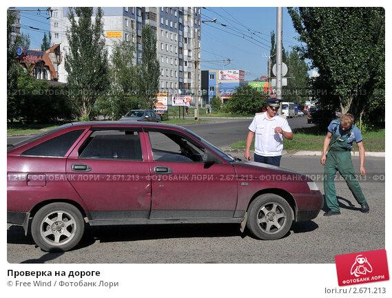 Купить «Проверка на дороге», эксклюзивное фото № 2671213, снято 17 июня 2011 г. (c) Free Wind / Фотобанк Лори