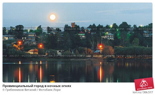 Провинциальный город в ночных огнях, фото № 306517, снято 9 декабря 2016 г. (c) Гребенников Виталий / Фотобанк Лори