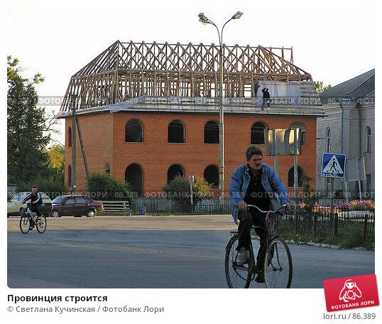 Провинция строится, фото № 86389, снято 25 июля 2017 г. (c) Светлана Кучинская / Фотобанк Лори