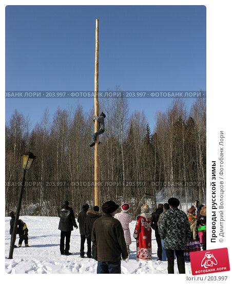 Проводы русской зимы, фото № 203997, снято 1 апреля 2006 г. (c) Дмитрий Волоцков / Фотобанк Лори