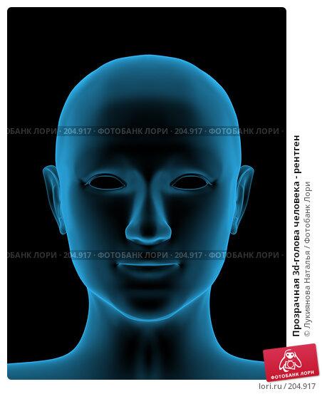 Прозрачная 3d голова человека - рентген, иллюстрация № 204917 (c) Лукиянова Наталья / Фотобанк Лори