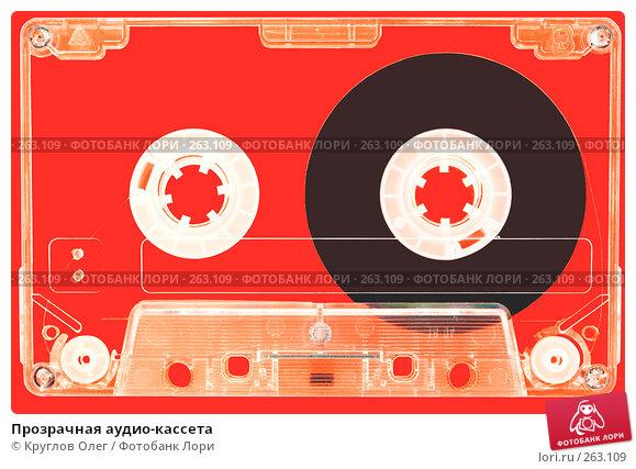 Купить «Прозрачная аудио-кассета», фото № 263109, снято 23 апреля 2008 г. (c) Круглов Олег / Фотобанк Лори
