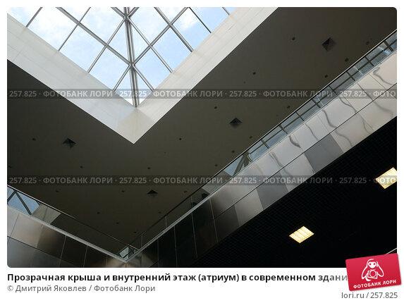 Прозрачная крыша и внутренний этаж (атриум) в современном здании, фото № 257825, снято 10 апреля 2008 г. (c) Дмитрий Яковлев / Фотобанк Лори