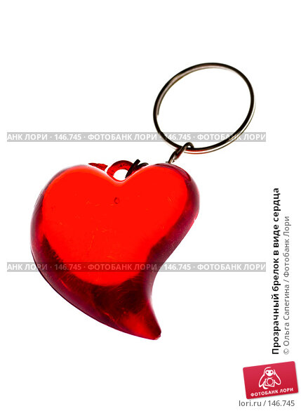 Прозрачный брелок в виде сердца, фото № 146745, снято 25 июля 2007 г. (c) Ольга Сапегина / Фотобанк Лори