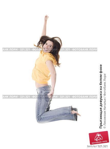 Прыгающая девушка на белом фоне, фото № 321321, снято 20 января 2008 г. (c) Лисовская Наталья / Фотобанк Лори