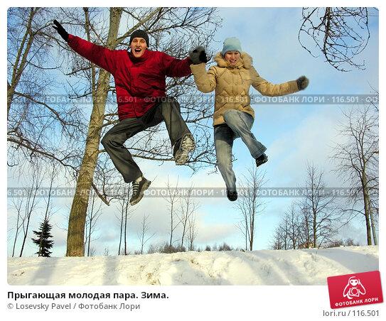 Купить «Прыгающая молодая пара. Зима.», фото № 116501, снято 10 декабря 2005 г. (c) Losevsky Pavel / Фотобанк Лори