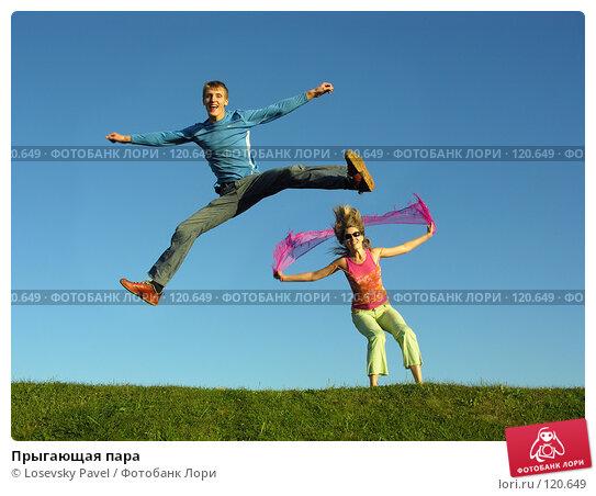 Прыгающая пара, фото № 120649, снято 20 августа 2005 г. (c) Losevsky Pavel / Фотобанк Лори