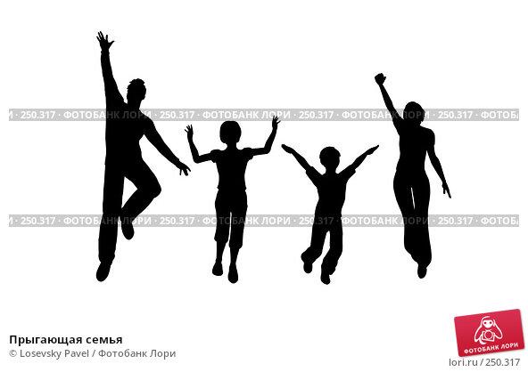Купить «Прыгающая семья», иллюстрация № 250317 (c) Losevsky Pavel / Фотобанк Лори