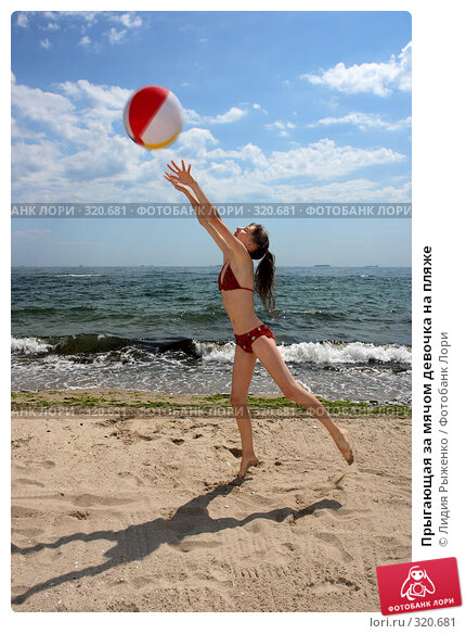 Купить «Прыгающая за мячом девочка на пляже», фото № 320681, снято 7 июня 2008 г. (c) Лидия Рыженко / Фотобанк Лори
