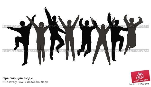 Прыгающие люди, иллюстрация № 250337 (c) Losevsky Pavel / Фотобанк Лори